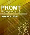 PROMT Professional 12 Энергетика