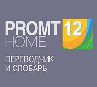 PROMT Home Многоязычный