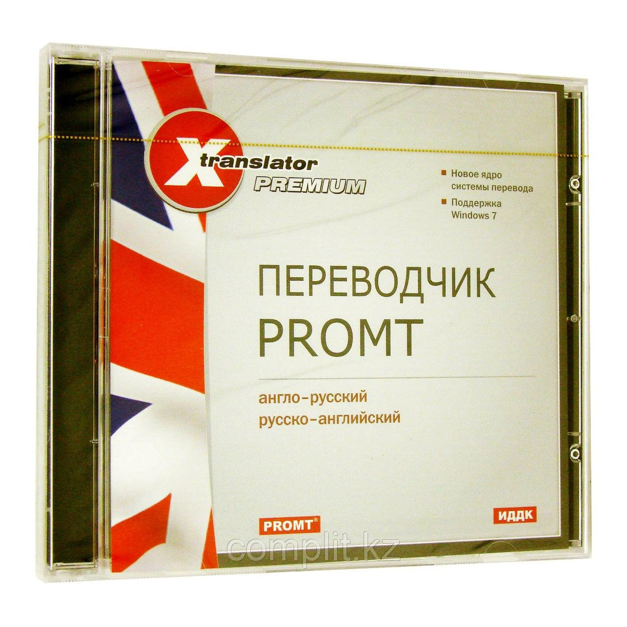 PROMT Home английский-русский-английский