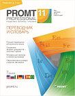PROMT Professional 11 Многоязычный (лицензия на 1 год)