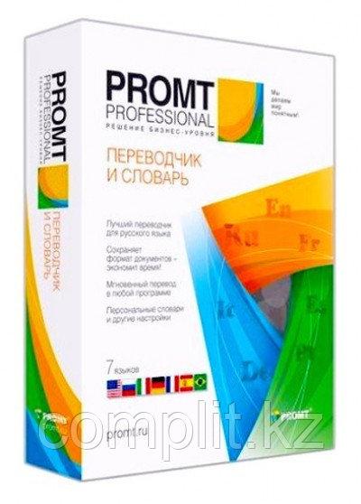 Upgrade до PROMT Professional 12 Домашний
