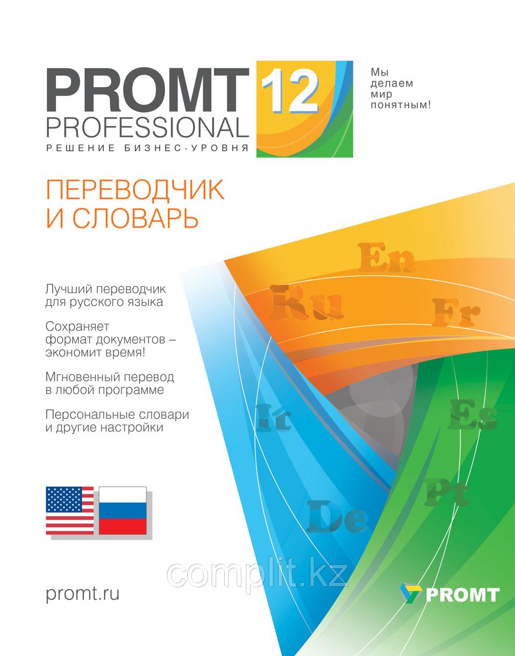 Upgrade до PROMT Professional 12