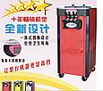 Фризер для мягкого мороженого Guangshen 368С, фото 4