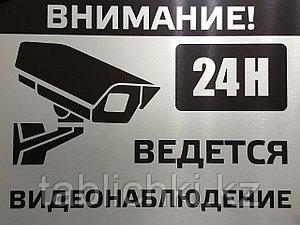 """Готовые металлические таблички - """"Ведется видеонаблюдение"""". Размер 15х20 см."""