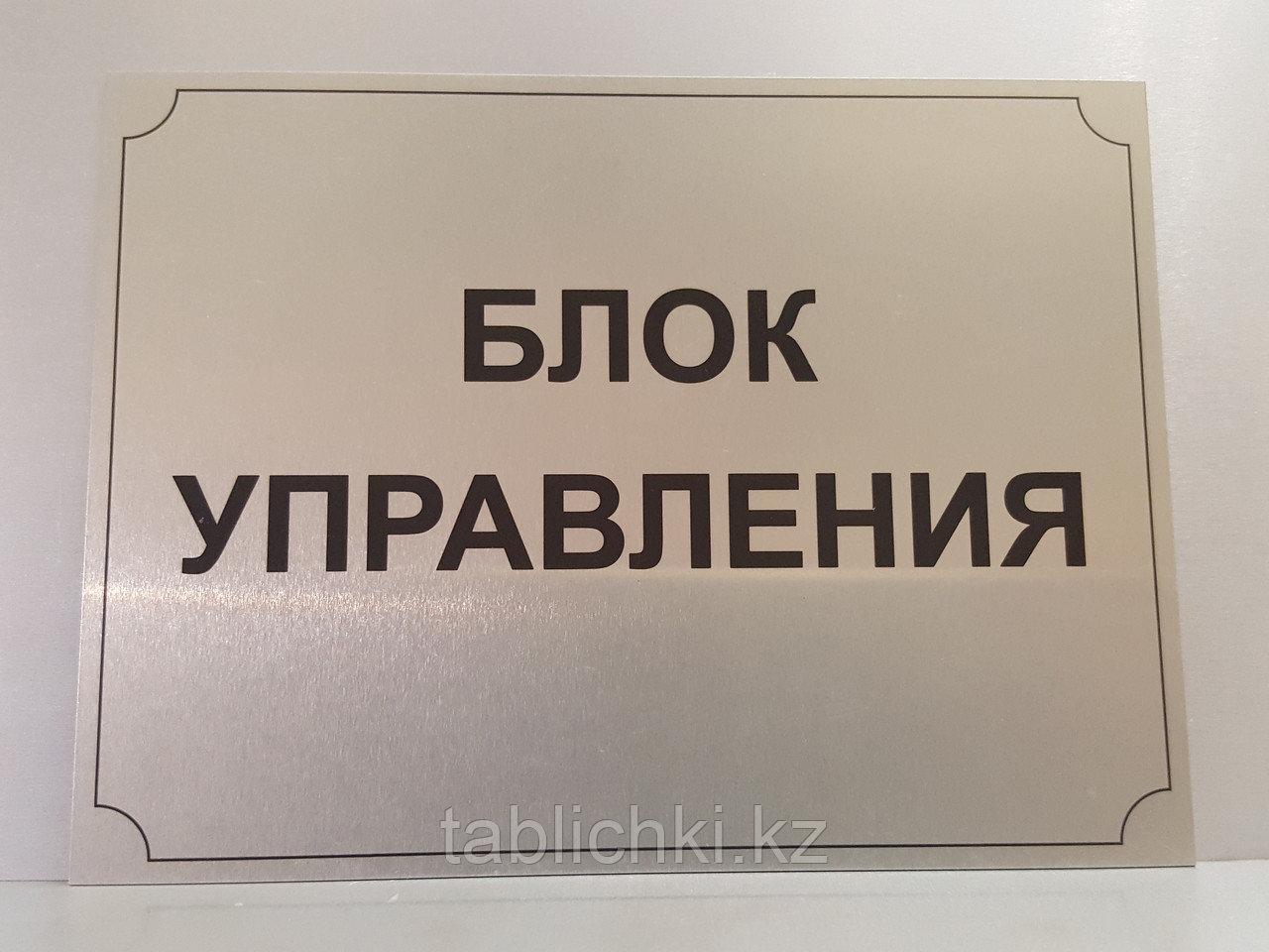 Металлическая табличка на оборудование