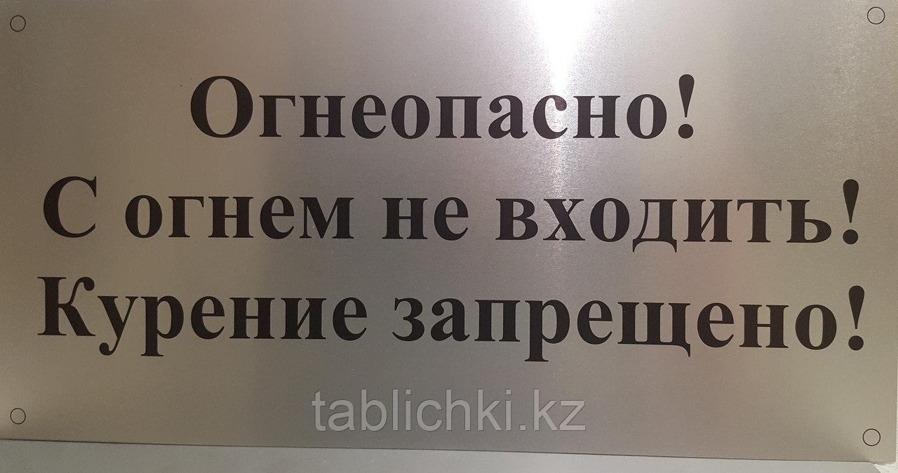 Таблички безопасности, предупреждающие таблички