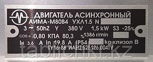 Металлический шильдик на двигатель