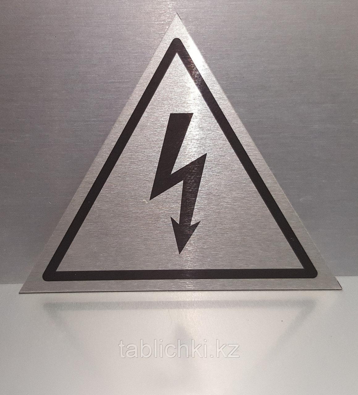Треугольный металлический шильдик - высокое напряжение