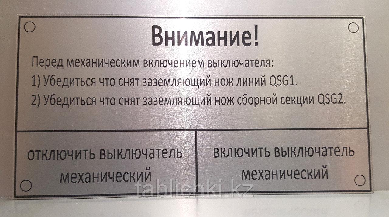 Информационные таблички и шильды на щиты, трансформаторы, электрические шкафы