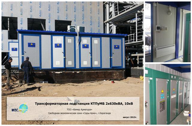Трансформаторная подстанция КТПуМБ 2х630кВА, 10кВ 1