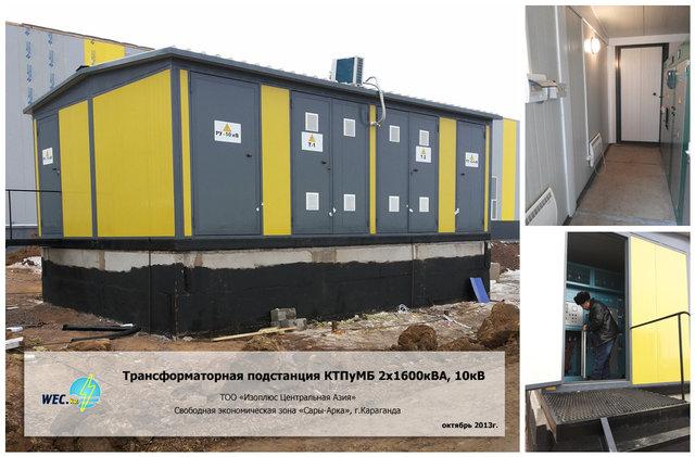 Трансформаторная подстанция КТПуМБ 2х1600кВА, 10кВ
