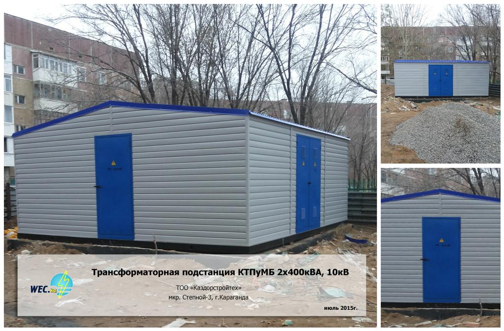 Трансформаторная подстанция КТПуМБ 2х400кВА, 10кВ