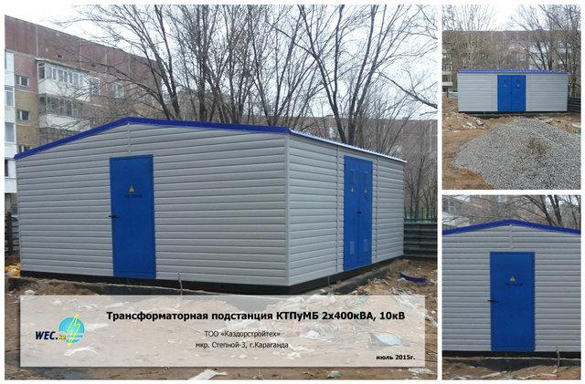 Трансформаторная подстанция КТПуМБ 2х400кВА, 10кВ 8