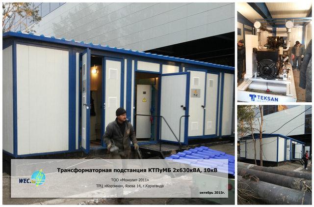 Трансформаторная подстанция КТПуМБ 2х630кВА, 10кВ 4