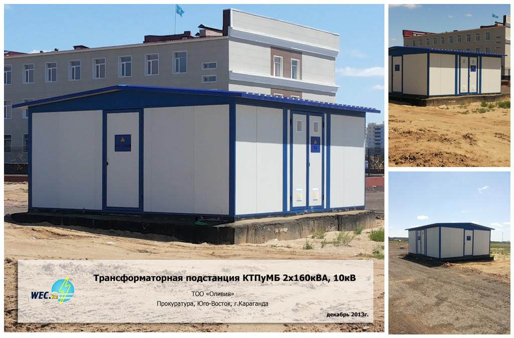 Трансформаторная подстанция КТПуМБ 2х160кВА, 10кВ
