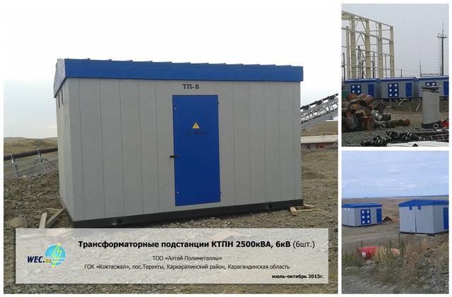 Трансформаторная подстанция КТПН 2500кВА, 6кВ 5