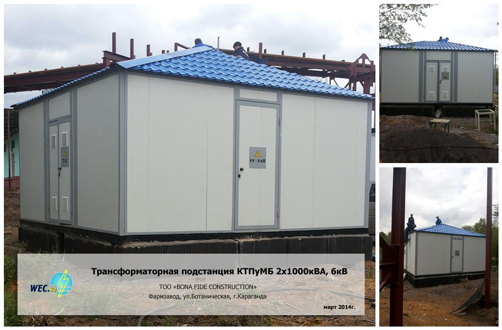 Трансформаторная подстанция КТПуМБ 2х1000кВА, 6кВ