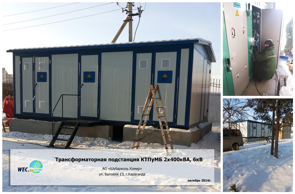 Трансформаторная подстанция КТПуМБ 2х400кВА, 6кВ