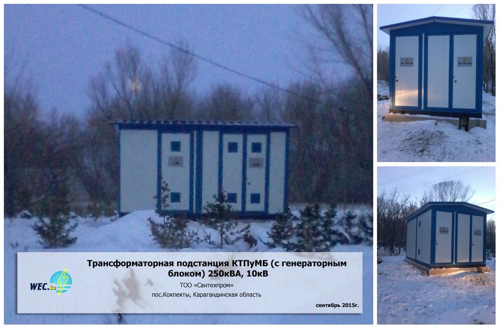 Трансформаторная подстанция КТПуМБ 250кВА, 10кВ