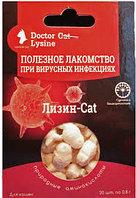 Лизин-Cat полезное лакомство при вирусных инфекциях