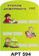 """Стенд """"Уголок дежурного"""" №3"""