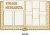 "Стенд ""Уголок методиста"" №3"