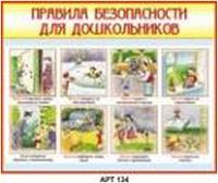 """Стенд """"Правила безопасности для дошкольников"""" №1"""