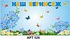 Стенд «Наш вернисаж» / весна