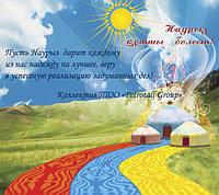 Поздравляем с наступающим весенним праздником Наурыз!