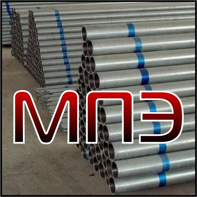 Трубы стальные нержавеющие бесшовные и сварные по ГОСТ 9941-81 9941-81