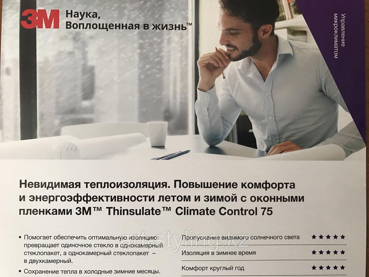 3М Thinsulate – инновационная теплосберегающая  пленка