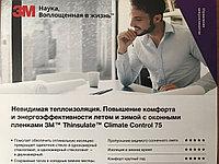 3М Thinsulate инновационная теплосберегающая пленка