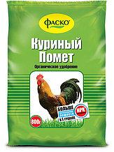 Куриный помет 0,8 кг