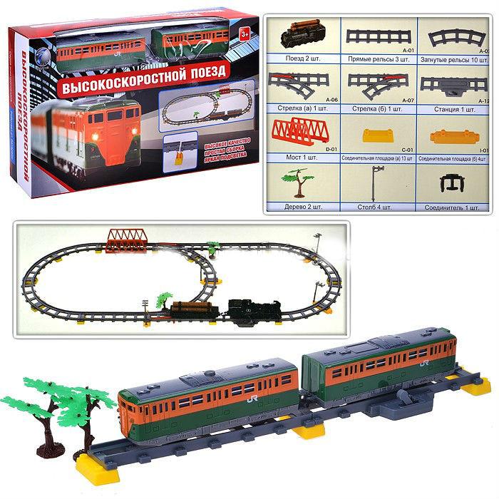 """Железная дорога G113 """"Высокоскоростной Поезд"""" на батарейках, светодиоды, в коробке"""