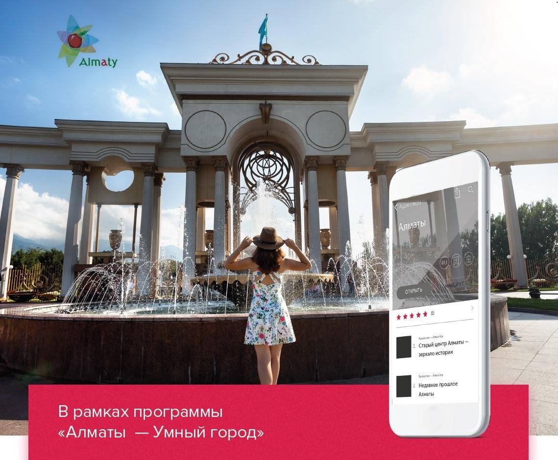 Бесплатный сити тур с Официальным аудиогидом Алматы