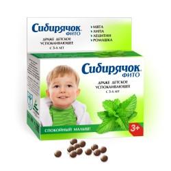 """Детское драже Успокаивающее """"Сибирячок"""", 80гр"""