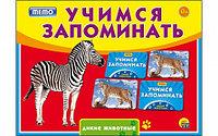 Настольная игра Учимся запоминать Мемо Дикие животные, фото 1