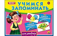 Настольная игра Учимся запоминать Мемо для девочек