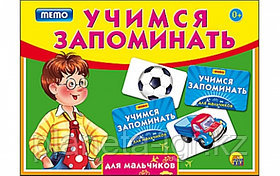 Настольная игра Учимся запоминать Мемо для Мальчиков
