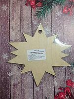 Заготовка деревянная звезда для декора, росписи и декупажа