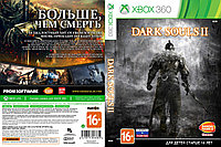 Dark Souls II / 2