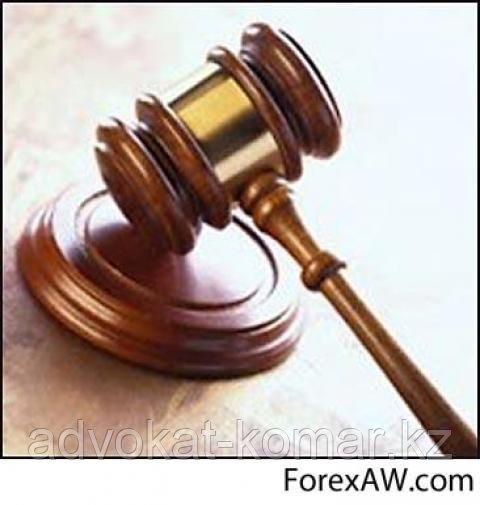 Адвокат по уголовным делам в Алматы.