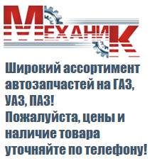 Р/к приемной трубы Гз 406 дв (гайка,  шпилька,прокладка) РЕМОФФ