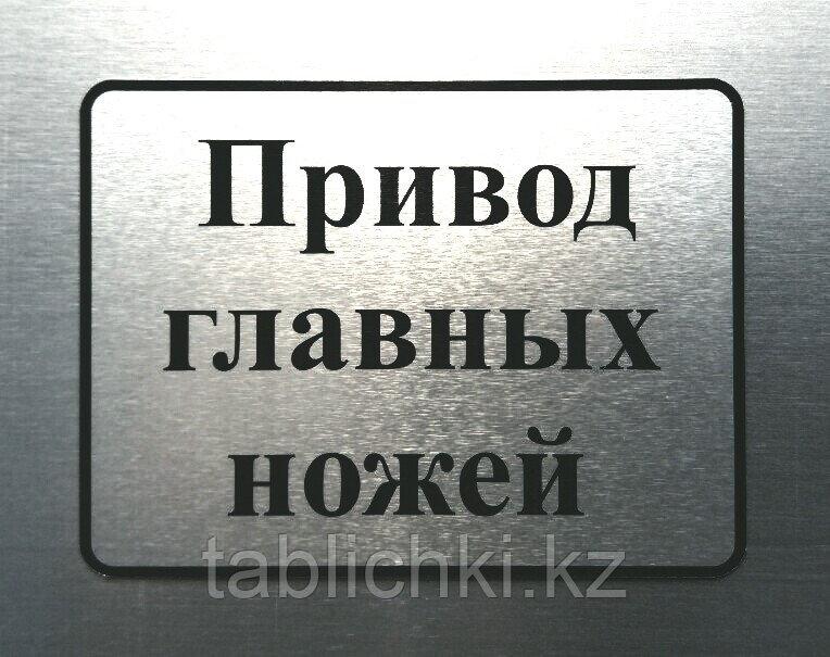 Алюминиевый, металлический шильдик