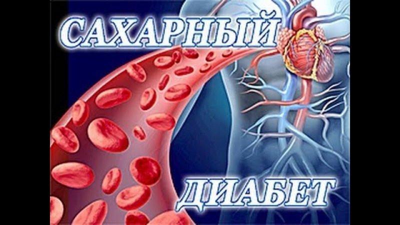 Диабет. Комплекс 1