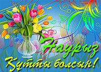 Светлый праздник НАУРЫЗ в Казахстане!!