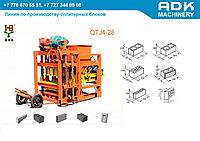 Станок по производству сплитерных блоков QTJ 4-28