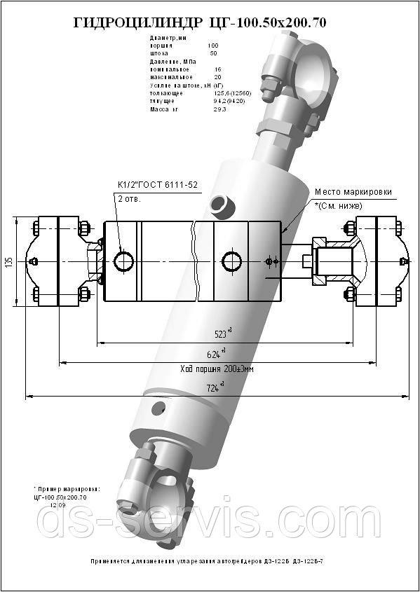 Гидроцилиндр изменения поворота ДЗ-122.08.05.000 (угла резания) отвала ДЗ-122 (100х50-200.70)