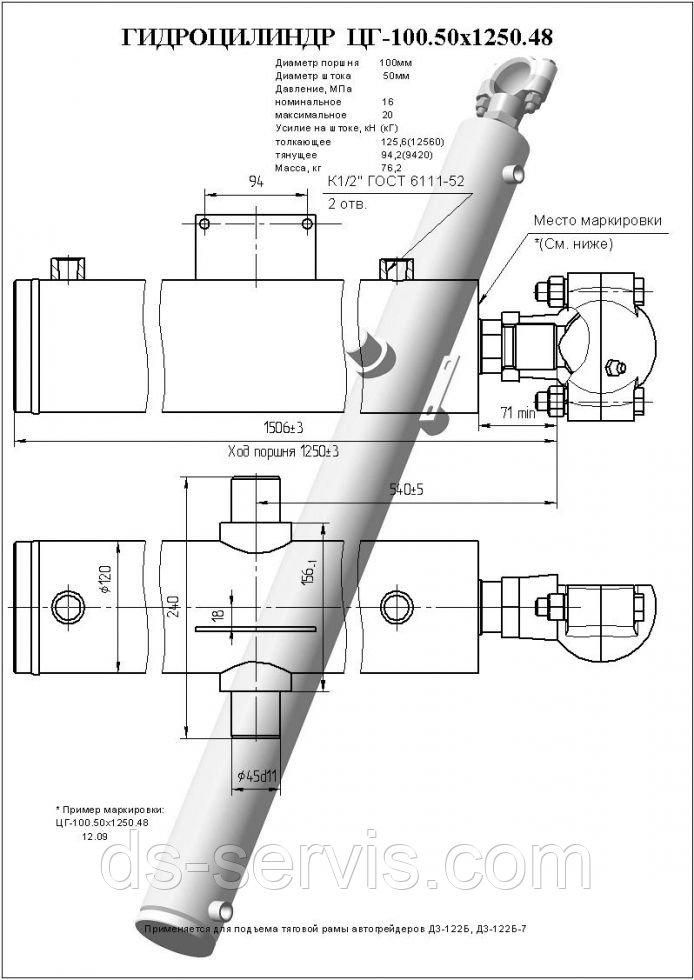 Гидроцилиндр подъема тяговой рамы (отвала) ДЗ-122.08.06.000 (100х50-1250.48)