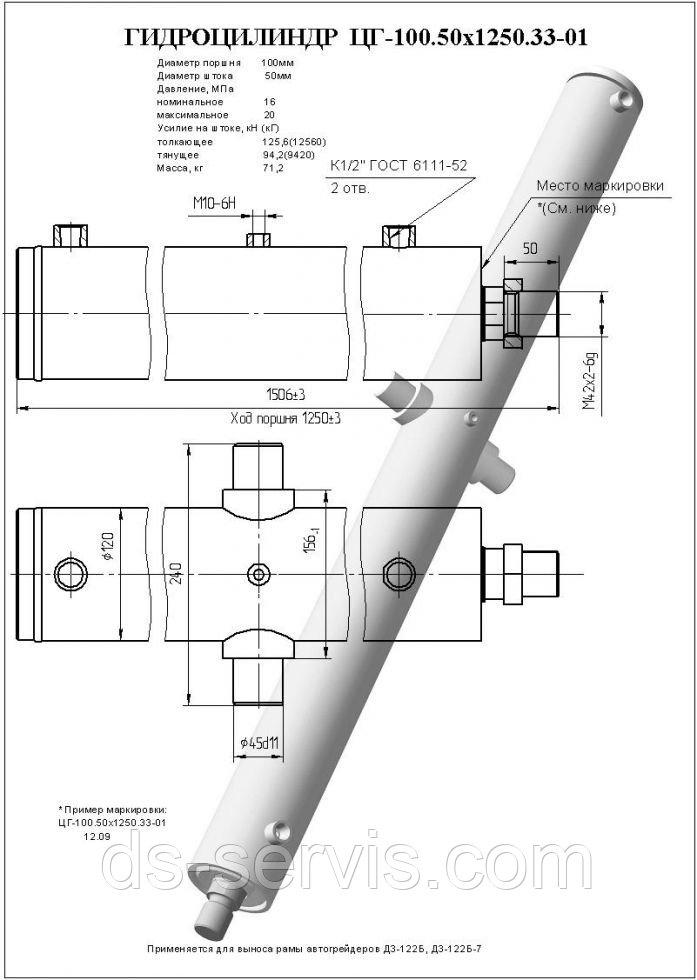 Гидроцилиндр выноса тяговой рамы ДЗ-122.08.06.000-01  100х50-1250.33-01